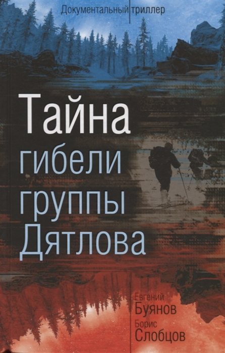 Буянов Е., Слобцов Б. Тайна гибели группы Дятлова