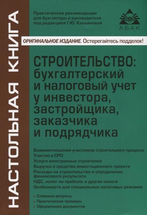 Касьянова Г. Строительство бухгалтерский и налоговый учет у инвестора застройщика заказчика и подрядчика