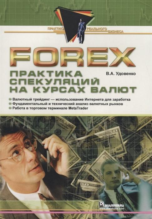 Удовенко В. Forex практика спекуляций на курсах валют