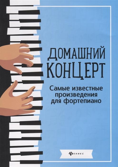 Сазонова Н. (сост.) Домашний концерт Самые известные произведения для фортепиано