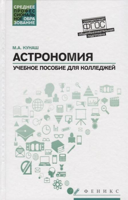 Кунаш М. Астрономия Учебное пособие для колледжей