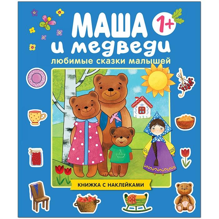 Купить Любимые сказки малышей Маша и медведи, Мозаика-Синтез, Сказки