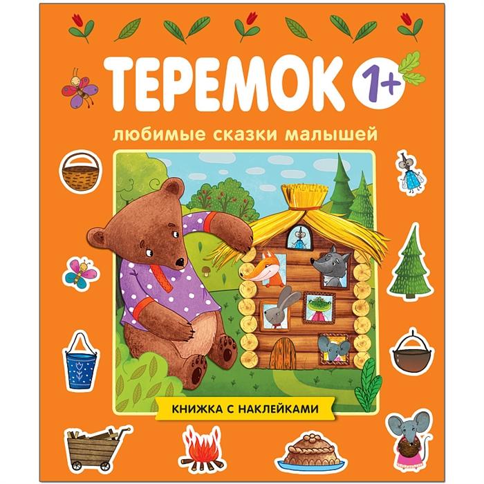 Вилюнова В. Любимые сказки малышей Теремок