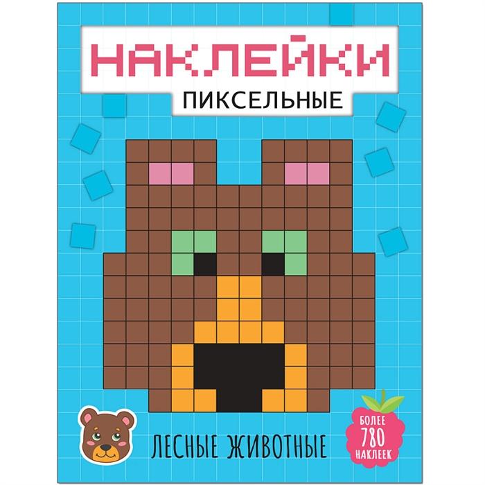 Лозовская М. (ред.) Пиксельные наклейки Лесные животные