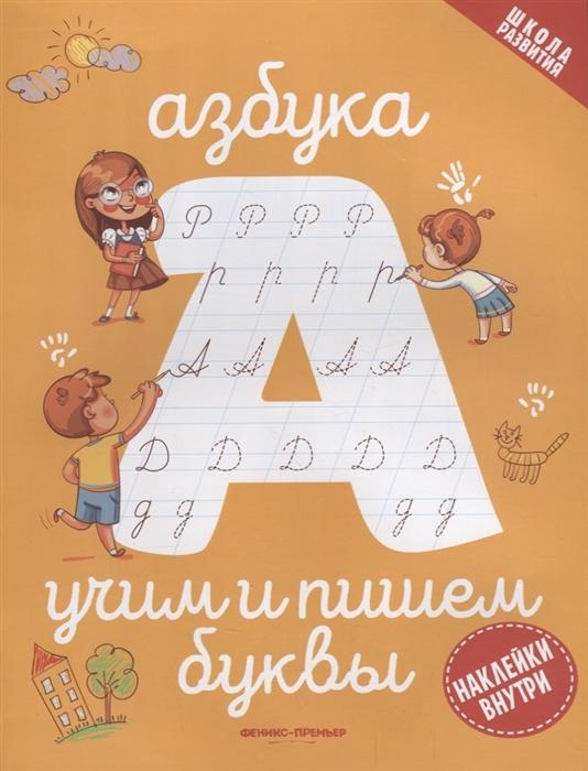 Бахметова Ю. (ред.) Азбука учим и пишем буквы