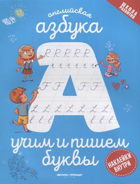 Бахметова Ю. (ред.) Английская азбука учим и пишем буквы