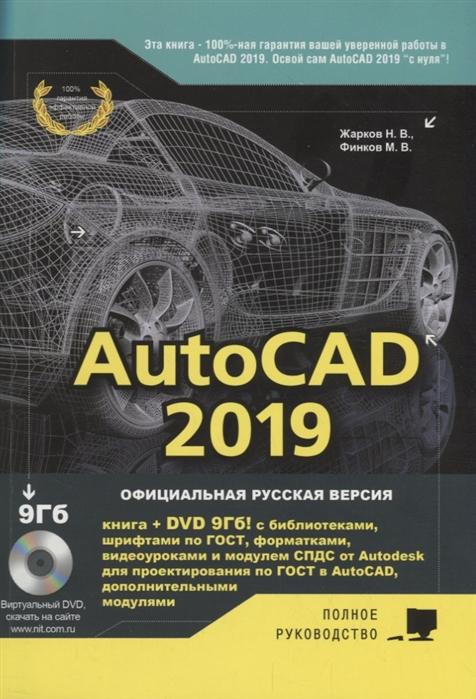 Жарков Н., Финков М. AutoCAD 2019 Полное руководство жарков н autocad 2010 офиц рус версия эффектив самоучитель