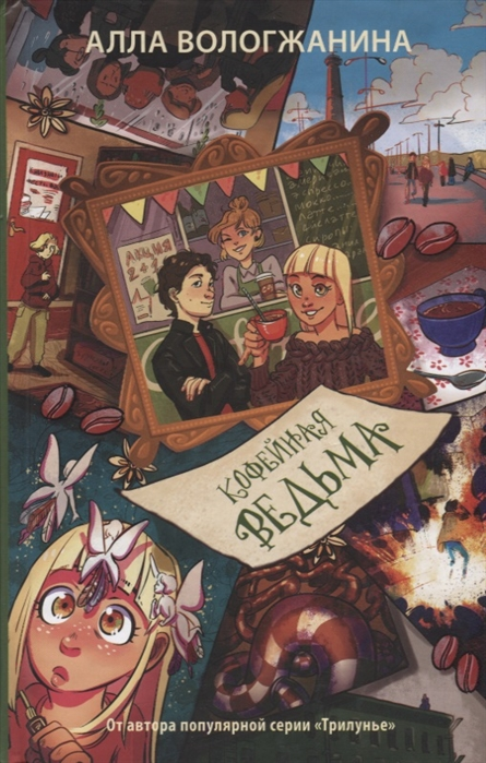 Купить Кофейная ведьма, АСТ, Детская фантастика
