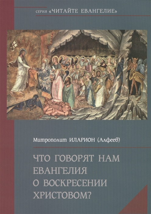 Митрополит Иларион (Алфеев) Что говорят нам Евангелия о Воскресении Христовом цена и фото