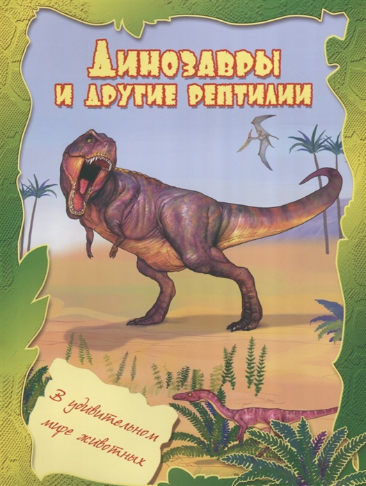 Фото - Кошелева А. (ред.) Динозавры и другие рептилии кошелева а ред орфей и эвридика