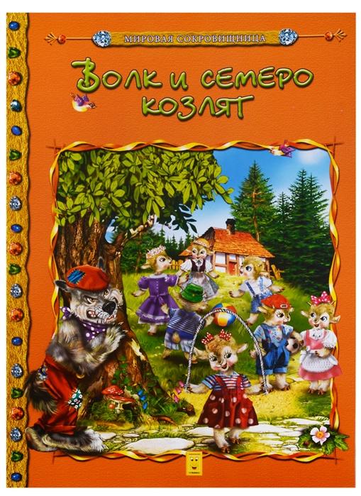 Кошелева А. (ред.) Волк и семеро козлят кошелева а ред питомцы