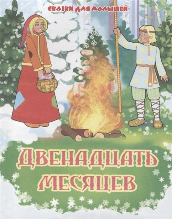 Кошелева А. (ред.) Двенадцать месяцев Словацкая народная сказка цена в Москве и Питере