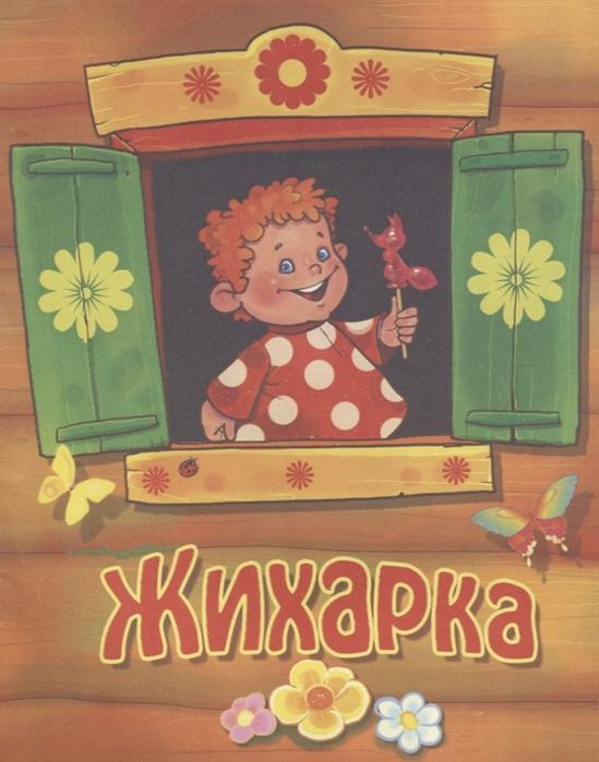 Жихарка Русская народная сказка жихарка