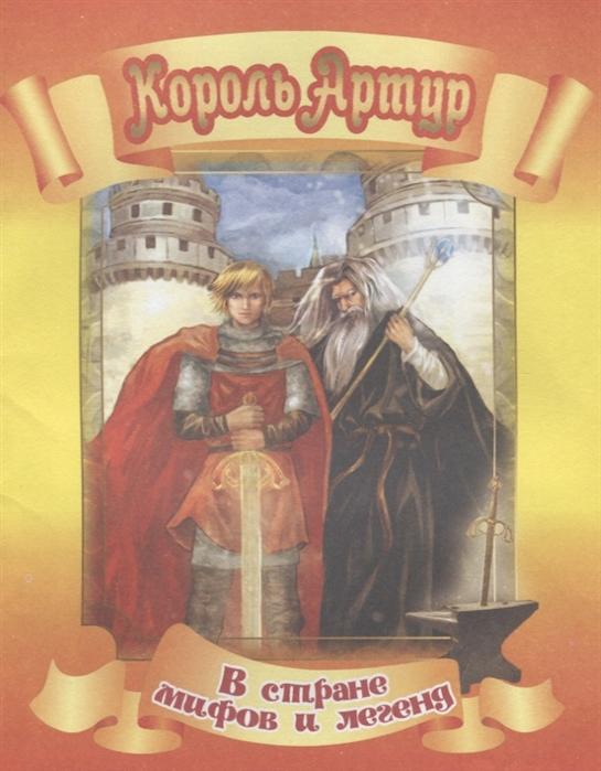 Кошелева А. (ред.) Король Артур кошелева а ред питомцы