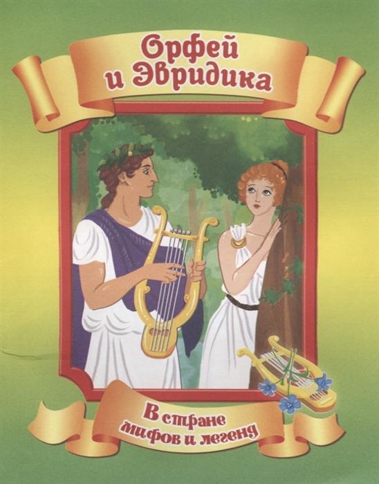 Фото - Кошелева А. (ред.) Орфей и Эвридика кошелева а ред орфей и эвридика