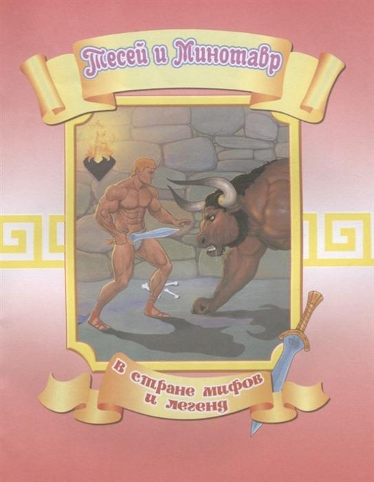 Фото - Кошелева А. (ред.) Тесей и Минотавр кошелева а ред орфей и эвридика