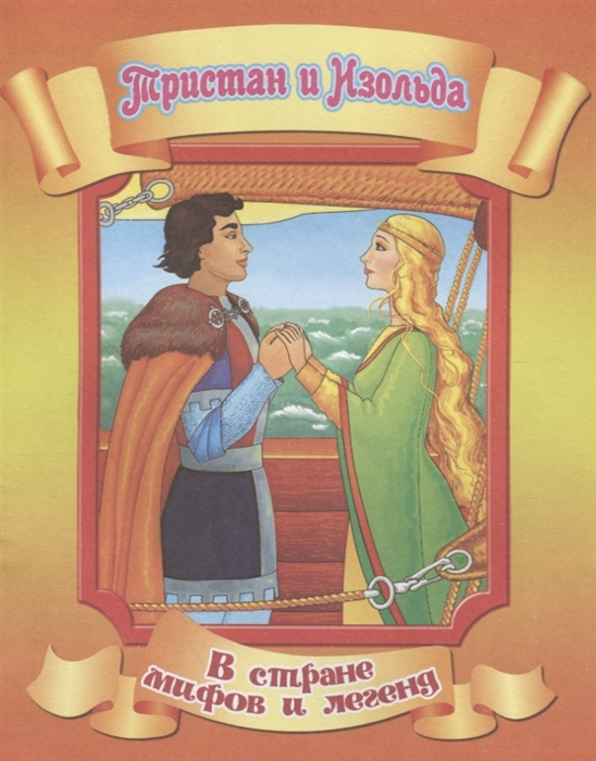 Фото - Кошелева А. (ред.) Тристан и Изольда кошелева а ред орфей и эвридика