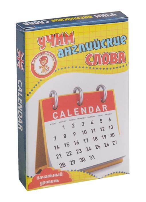 Учим английские слова Calendar Календарь Развивающие карточки Начальный уровень цена
