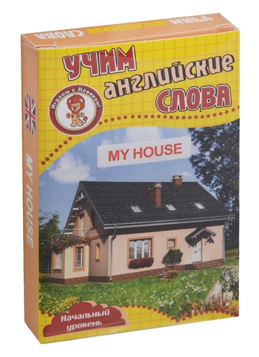 Учим английские слова My house Мой дом Развивающие карточки Начальный уровень
