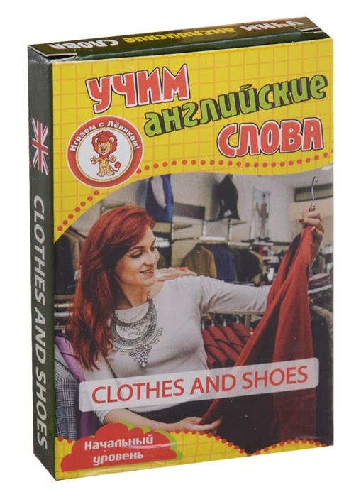 Учим английские слова Clothes and shoes Одежда и обувь Развивающие карточки Начальный уровень