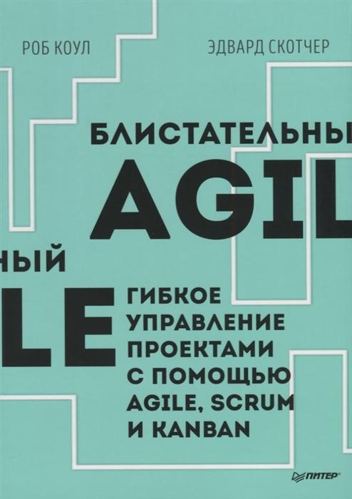 цена на Коул Р., Скотчер Э. Блистательный Agile Гибкое управление проектами с помощью Agile Scrum и Kanban