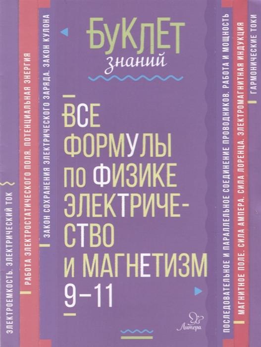 Хребтов В. Все формулы по физике Электричество и магнетизм 9-11 классы