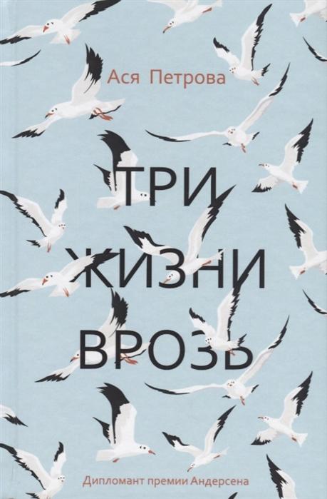 Петрова А. Три жизни врозь петрова а три жизни врозь наивный роман