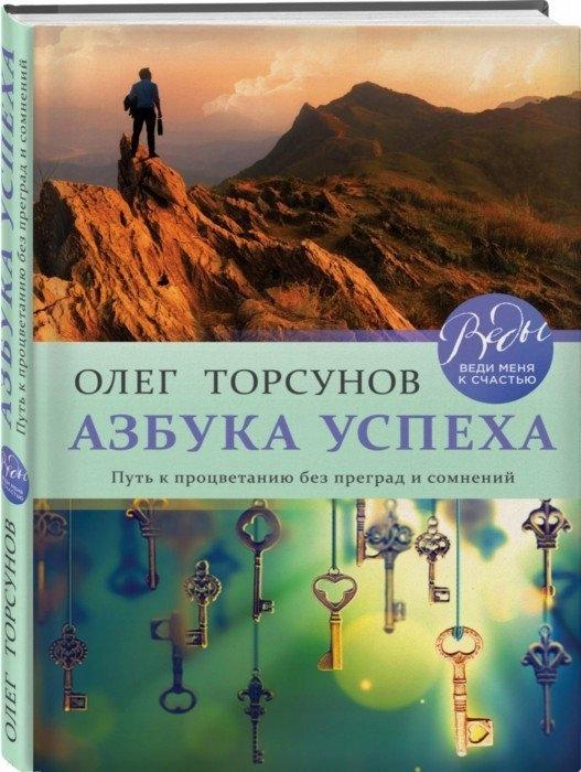 Торсунов О. Азбука успеха Путь к процветанию без преград и сомнений