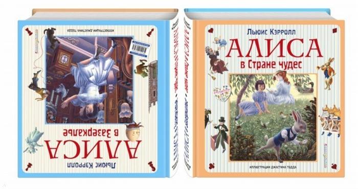 лучшая цена Кэрролл Л. Алиса в Стране чудес Алиса в Зазеркалье