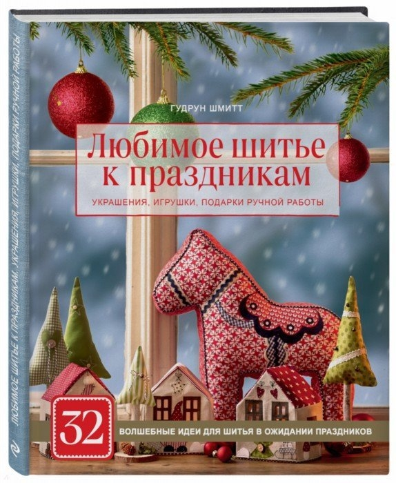 Шмитт Г. Любимое шитье к праздникам Украшения игрушки подарки ручной работы новогоднее оформление