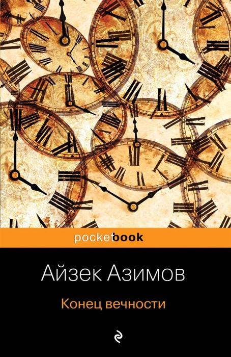 Азимов А. Конец вечности азимов а норби