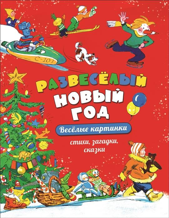 Баруздин С., Дружкова Е., Товарков В.и др. Развеселый Новый год
