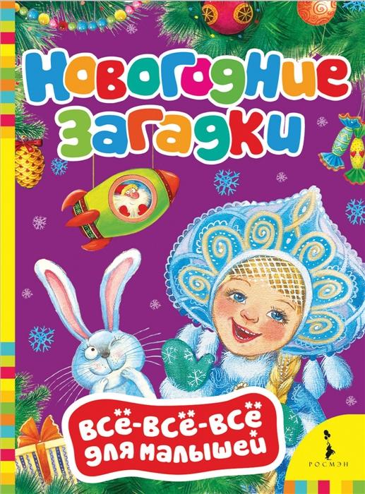 Купить Новогодние загадки, Росмэн, Фольклор для детей