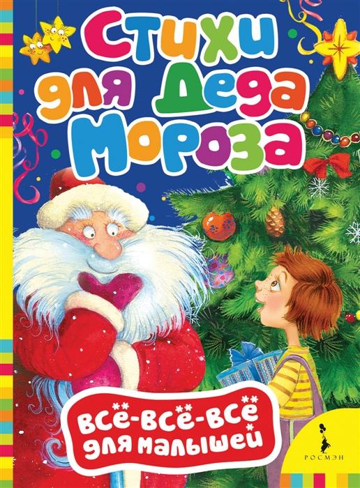 Котятова Н. (ред.) Стихи для Деда Мороза