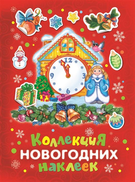 Смилевская Л. (ред.) Коллекция новогодних наклеек красная цена