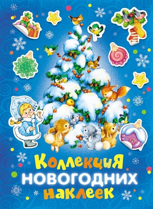 Смилевская Л. (ред.) Коллекция новогодних наклеек синяя цена