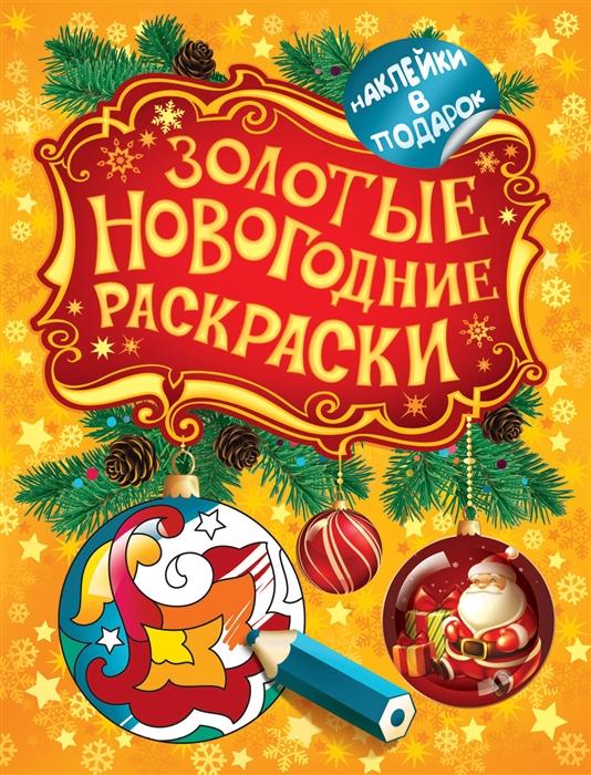 цена на Смилевская Л. (ред.) Золотые новогодние раскраски Шарик