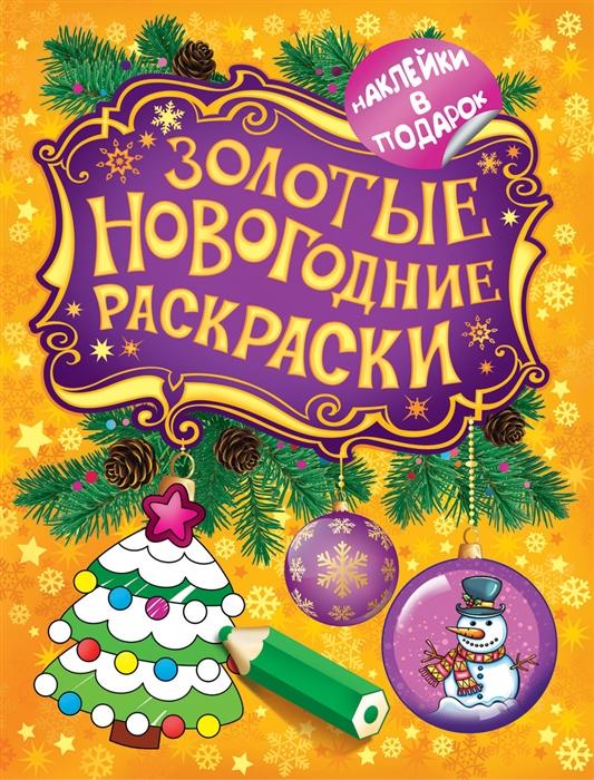 цена на Смилевская Л. (ред.) Золотые новогодние раскраски Елочка