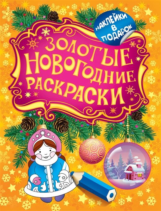 Смилевская Л. (ред.) Золотые новогодние раскраски Снегурочка