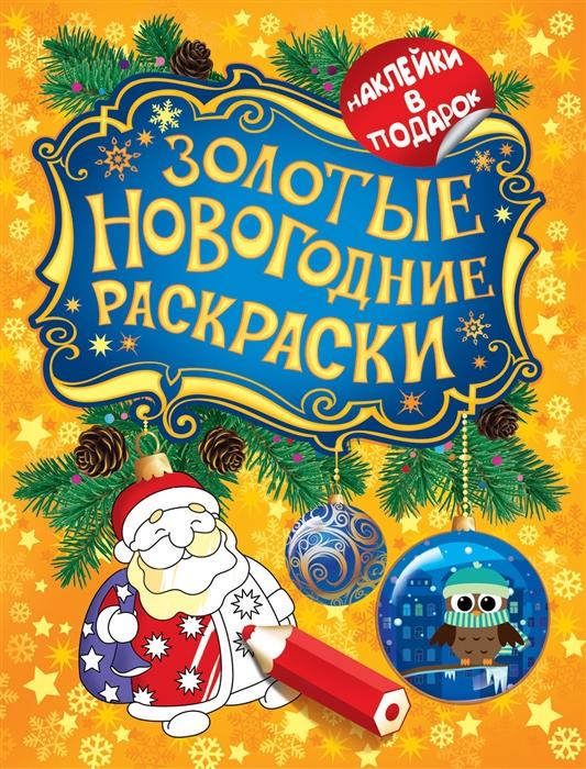 цена на Смилевская Л. (ред.) Золотые новогодние раскраски Дед Мороз