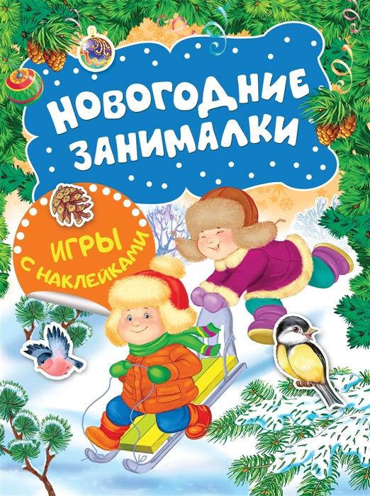 Купить Новогодние занималки Игры с наклейками Зимние забавы, Росмэн, Головоломки. Кроссворды. Загадки