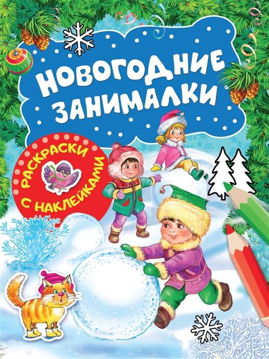 Купить Новогодние занималки Раскраски с наклейками Зимние игры, Росмэн, Головоломки. Кроссворды. Загадки