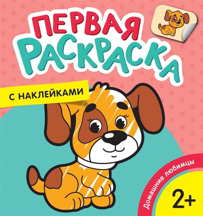 Теснанова Ю. (ред.) Домашние любимцы