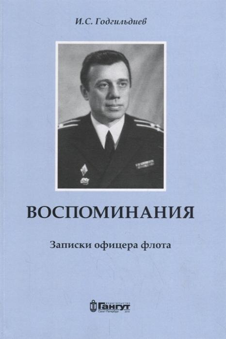 Воспоминания Записки офицера флота
