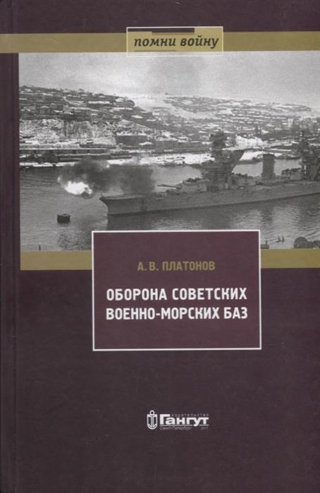 Платонов А. Оборона советских военно-морских баз 1941-1945 гг