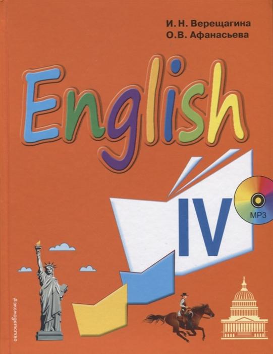 English Учебник английского языка IV класс Для школ с углубленным изучением английского языка лицеев и гимназий CD