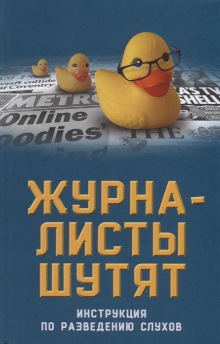 Бобров А. Журналисты шутят Инструкция по разведению слухов