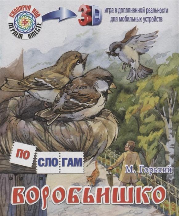 Горький М. Воробьишко