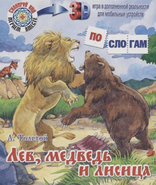 Лев медведь и лисица