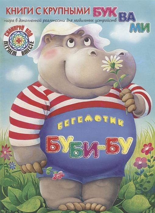 Карганова Е. Бегемотик Буби-бу